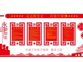 41-微立体党建文化墙立体墙UV雕刻走廊展板
