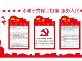 44-微立体大气党建文化墙立体墙UV公开栏展板
