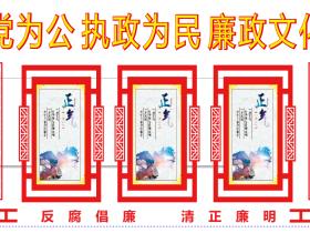 50-大气 立体党建文化墙 廉政文化形象墙展板