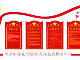 37-大气立体党建文化墙立体墙UV公开栏5展板